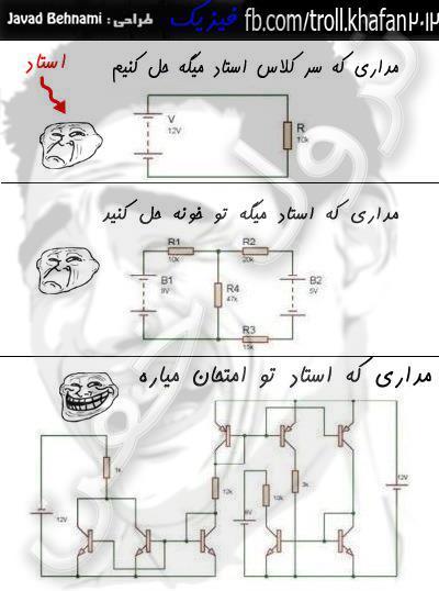 فیزیک !!!